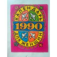 Календарик 1990 года СССР