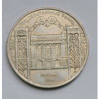 5 рублей 1991 года.Госбанк.