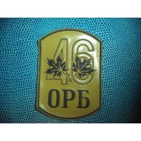 Нарукавный знак 46 ОРБ (оригинал, Жильбел)