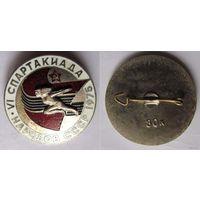 1975 г. 6 спартакиада народов СССР.