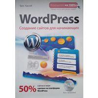 WordPress. Создание сайтов для начинающих (+ CD-ROM)