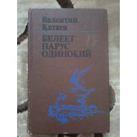 В. Катаев. Белеет парус одинокий.