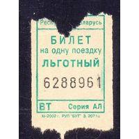 РБ  Талон на проезд ВТ ЛЬГОТНЫЙ серия АЛ 2002 год