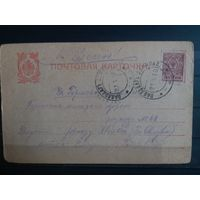 РАСПРОДАЖА 50% от каталога и ниже. ЦАРСКАЯ РОССИЯ. 1918г. Почтовая карточка.