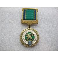 15 лет государственная таможенная служба Беларусь