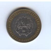 10 рублей 2007 г. Республика Башкорстан . ММД.