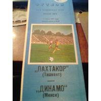 1991 год пахтакор ташкент--динамо минск тираж1000