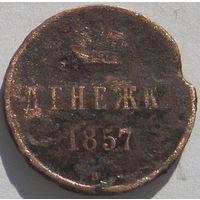 Денежка 1857 ВМ медь