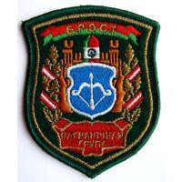 Шеврон Брестской пограничной группы ПВ Республики Беларусь (распродажа коллекции)