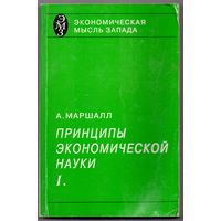 Альфред Маршалл  Принципы экономической науки в 3-х томах