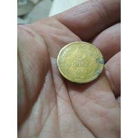 Монета пятачок