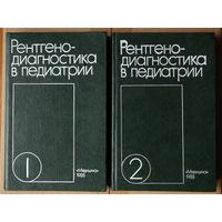 Рентгенодиагностика в педиатрии. Руководство для врачей в 2-х томах