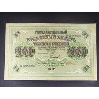 1000 рублей 1917 года ! c 1 руб!