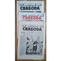 """Беларуская газэта """"Свабода"""" 3 нумары. 1991 г."""