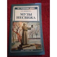 К.Я. Шишигина. Музы Несвижа. 1986 г.
