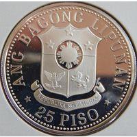 30. Филиппины 25 песо, 1975 год, серебро*