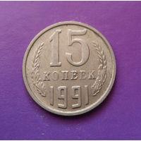 15 копеек 1991 М СССР #05
