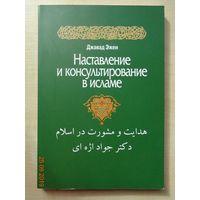 """Книга """"Наставление и консультирование в исламе"""""""