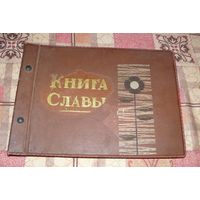 Альбом Книга славы