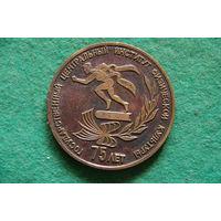 Медаль настольная  ( тяжелая )