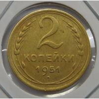 2 копейки 1951 г  (2)