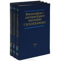 Философско-литературное наследие Г. В. Плеханова (комплект из 3 книг)