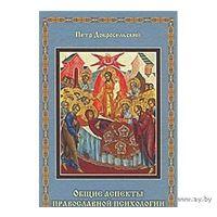 Добросельский. Общие аспекты православной психологии