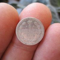 5 копеек 1902 года СПБ-АР