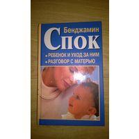Бенджамин Спок. Ребенок и уход за ним. Только самовывоз. С 1 рубля!
