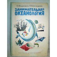 Занимательная океанология. О. Владимиров, Л. Александрова
