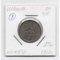 Швеция 50 эре 1967 года - 1