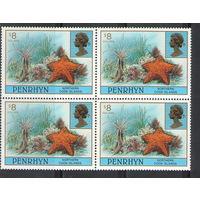 Пенрин Морская звезда морская жизнь 1997 год чистая крунономинальная одиночка в квартблоке