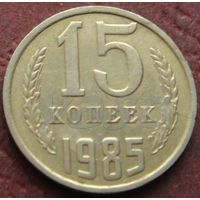 4209:  15 копеек 1985 СССР