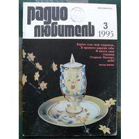 """Журнал """"Радиолюбитель"""", No 3, 1995 год."""