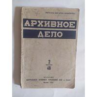 Архивное дело 1938г/0