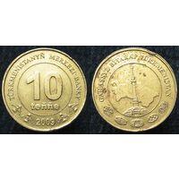 W: Туркменистан 10 тенге 2009 (631)