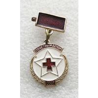 Почетный донор СССР (маленький). Медицина. Здравоохранение #0257-OP07