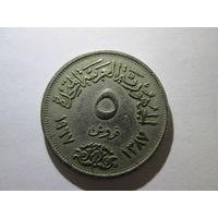 Египет 5 пиастров 1967 г. Распродажа