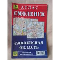 Атлас Смоленск, Смоленская область