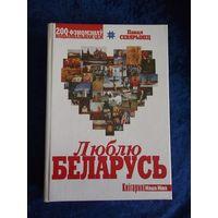П. Севярынец. Люблю Беларусь, 2008 г.