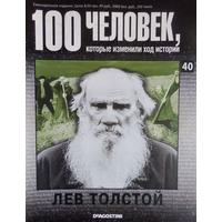 DE AGOSTINI 100 человек которые изменили ход истории 40 ЛЕВ ТОЛСТОЙ