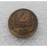 2 стотинки 1974 Болгария #04