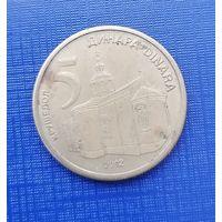 5 динаров 2012 Сербия.