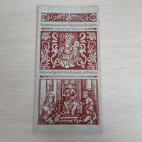 Буклет Шлях Скарыны Вiльня