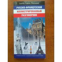 Русско-французский иллюстрированный разговорник.
