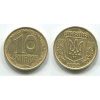Украина. 10 копеек (1992)