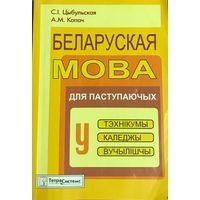 Беларуская мова для паступаючых