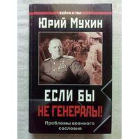Ю.И. Мухин.  Если бы не генералы! Проблемы военного сословия