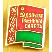 Депутат районного совета БССР (флаг вертикальный)