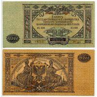 Россия (Южная Армия). 10 000 рублей (образца 1919 года, S425a, aUNC)
